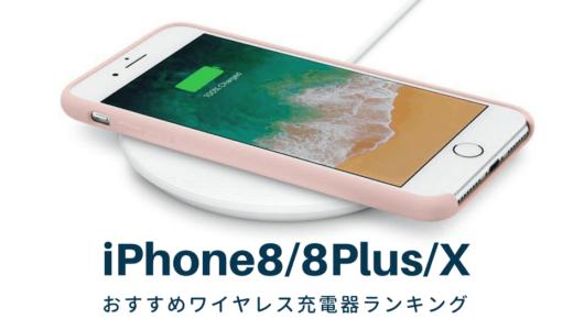 【iPhone8/8Plus/X対応】おすすめQiワイヤレス充電器|置くだけ急速チャージャー人気ランキング