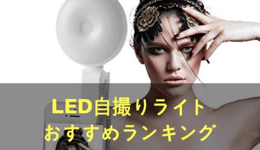 女性に大人気!「LED自撮りライト」の選び方とおすすめベスト3!クリップ式でスマホに簡単に取り付け