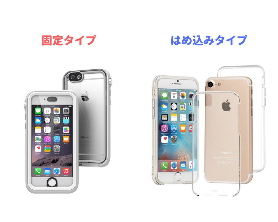 iphoneの耐衝撃ケースのタイプ