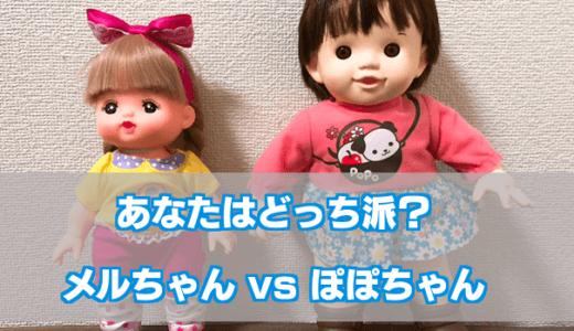 お人形比較。メルちゃんとぽぽちゃんどちらがおすすめ?実際に購入してわかった口コミと評判