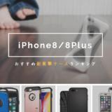 iPhone8用の耐衝撃ケース
