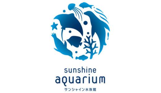 【池袋】サンシャイン水族館は割引券がいっぱい!お得なチケットを安く購入する方法をまとめてみた!