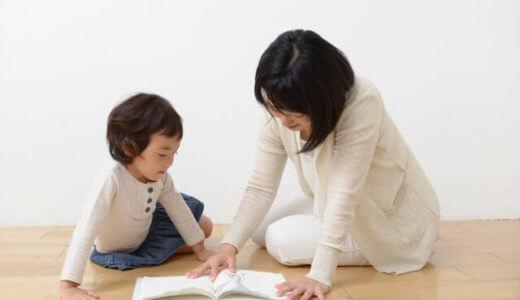【0歳1歳2歳】子どもに読み聞かせたいおすすめ絵本12選!子供が気に入る本の特徴はコレ!